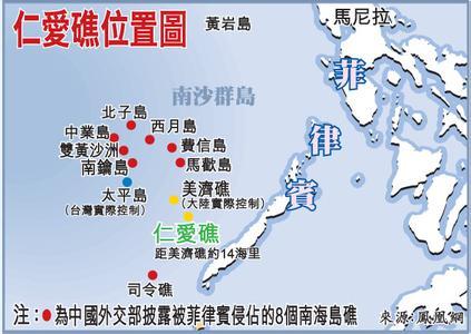 仁爱礁南海填海造岛,中国南海