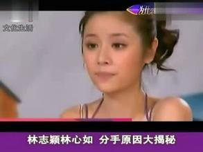 林志颖林心如分手原因什么时候恋爱的,林志颖还喜欢林心如吗