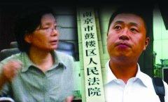 彭宇案5年后真相曝光,南京彭宇案最终结果,南京彭宇案法官的下场