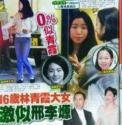 林青霞女儿16岁照片,秦汉为什么不娶林青霞,林青霞拥抱老公前妻图
