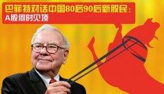 股神巴菲特2015预言,巴菲特看好的中国股票,巴菲特股票投资策略