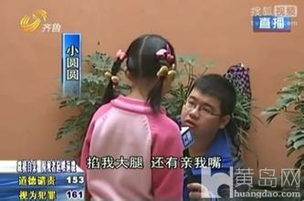 乡村老师猥琐学生视频,老师猥琐七岁小女孩过程,校长老师猥亵图片 图片