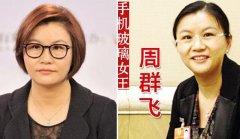 周群飞女儿照片,中国新女首富周群飞身价及丈夫郑俊龙资料背景图