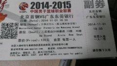 北京首钢男篮名单照片,2015北京首钢男篮球票,首钢男篮队员年薪