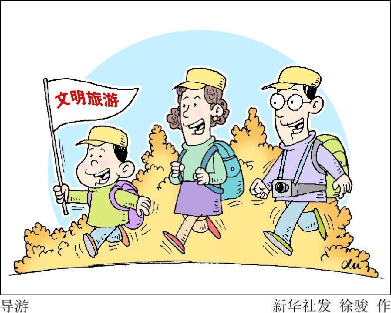 三人旅行的卡通图片