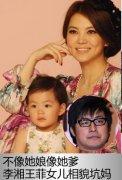 李湘的女儿长的太丑了,李湘二胎女儿照片多大了,李湘女儿衣服价钱