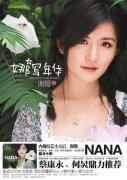 谢娜披露和刘烨分手原因,何炅为了谢娜打刘烨,刘烨谢娜结婚照片