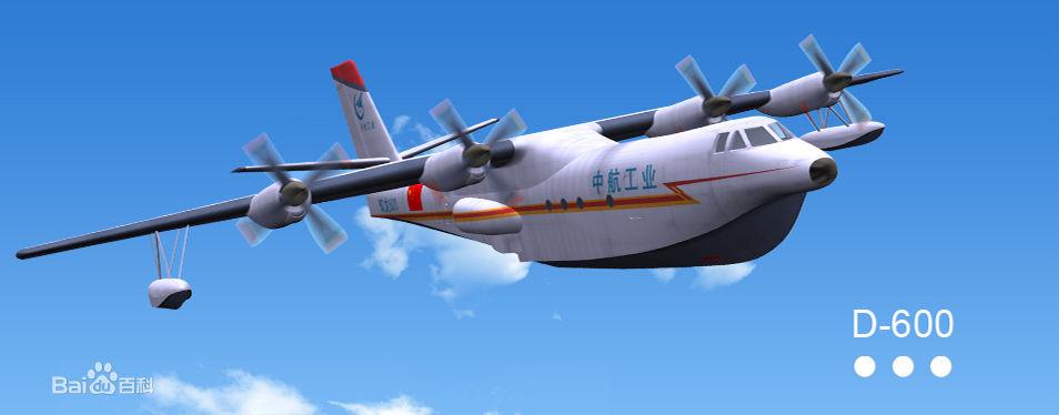蛟龙600大型水陆两用飞机
