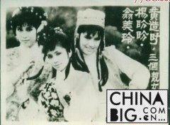 香港演员黄造时嫁给了谁近况 黄造时如何评价翁美玲及三级剧照