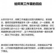 郑爽爸与杂志互撕斥专访不实,杂志Vista回应郑爽爸专访视频
