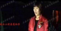 赵本山和前妻葛淑珍为何离婚?56岁葛淑珍离婚后曾摆摊近照曝光