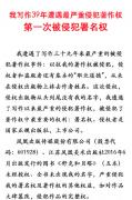 郑渊洁遭最严重侵权真相 郑渊洁向多家网站出版社索赔会打官司吗
