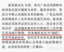 """""""禁韩令""""名单曝光哪些韩国艺人被全面封杀 韩进口商品也被禁?"""