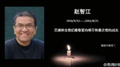 海润影视原执行总裁赵智江资料因何病去世 赵智江捧红过哪些艺人?