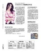 2016王菲上海演唱会门票怎么买最贵多少 王菲演唱会窦靖童会出现?