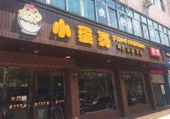 郑爽横店炸鸡店被砸原因真相 郑爽炸鸡店地址在哪