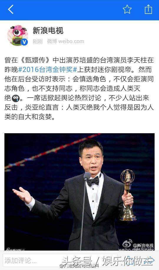 """""""苏培盛""""李天柱为什么公开反对同性恋 李天柱资料背景演过哪些戏"""