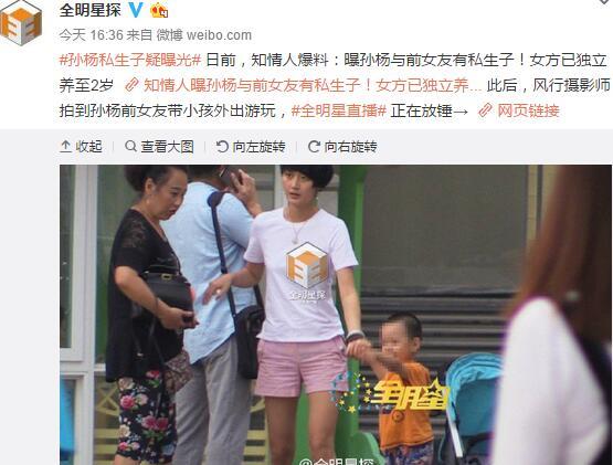 孙杨未婚生子两岁儿子李庚泰正面照 孙杨女友李莹念是谁私照遭扒