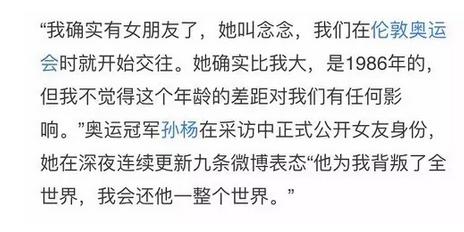 孙杨私生子曝光孩子妈是谁孙杨女友李莹念分手原因个人资料照片