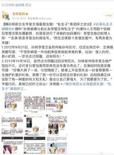孙杨点赞隐婚国航空姐李莹念生私生子微博,孙杨默认私生子传闻图