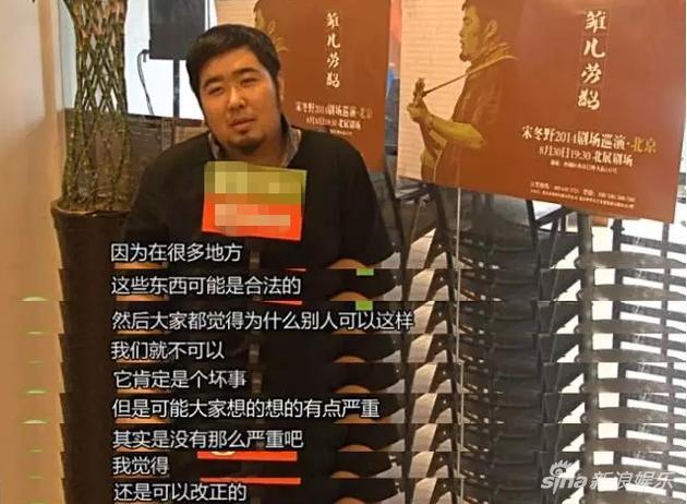 董小姐作者民谣歌手宋冬野吸毒被抓资料段子,宋冬野吸毒现场图片