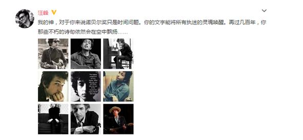 民谣大师鲍勃迪伦获诺贝尔文学奖曾吸毒,汪峰曾抄袭翻唱其作品
