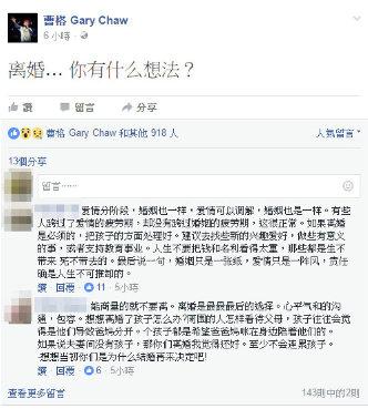 曹格深夜脸书发文自曝想离婚,曹格吴速玲离婚了吗家庭关系怎么样