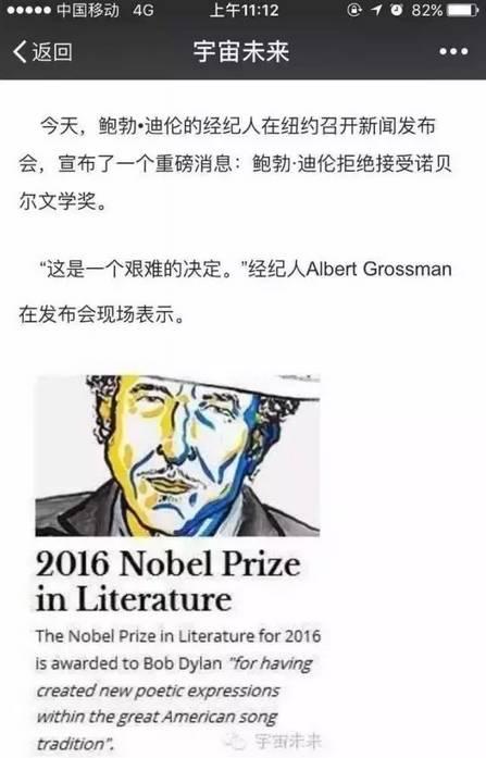 鲍勃迪伦拒领诺贝尔奖怎么回事 鲍勃迪伦为什么联系不上真相揭秘