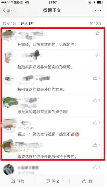 叶一茜微博遭孙耀琦水军攻陷,孙耀琦是谁为什么出卖朋友个人资料