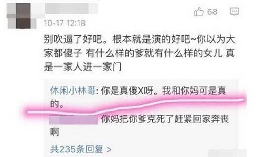 杨幂参加真正男子汉被指作秀,不堪女儿被喷杨幂爸爸与网友对骂图