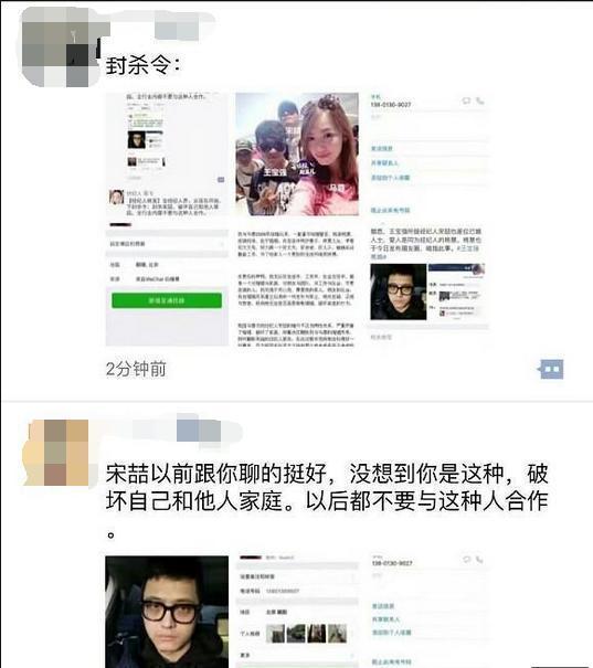 宋喆遭全经纪人圈封杀获网友叫好,宋喆被曝已经被全面封杀无出路