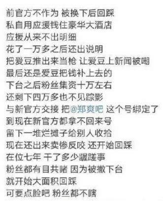 郑爽为保护粉丝亲自撤换吧主,粉丝后援会管理者因侵吞应援款被换