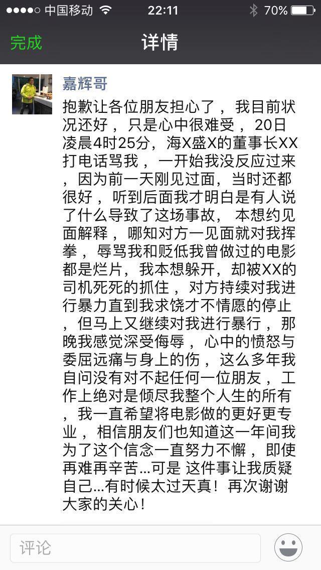 剪辑师张嘉辉遭海纳盛世董事长殴打真相,张嘉辉朋友圈曝光内幕图