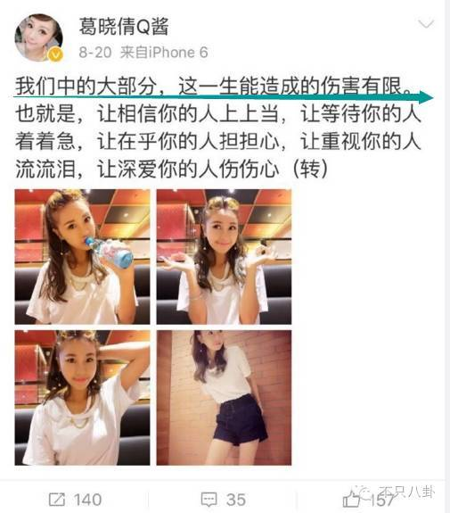 张雨绮老公袁巴元前妻葛晓倩是谁个人资料袁巴元老婆女儿照片曝光