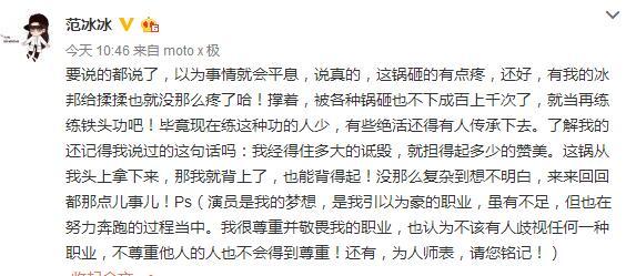 华师大劝离范冰冰副教授讽其为戏子,范冰冰回应称别歧视演员职业
