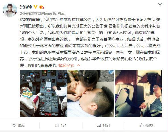张雨绮老公袁巴元和前妻婚礼现场照片 王全安如何回应张雨绮再婚?