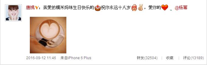 唐嫣默认与杨幂关系破裂不和 杨幂唐嫣好闺蜜反目原因揭秘