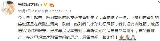 前中国女排成员霍萱去世时多大得什么病 霍萱资料背景有男朋友吗