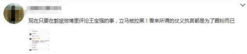 王楠老公郭斌为什么删光王宝强内容微博 王宝强和郭斌不和闹翻了?