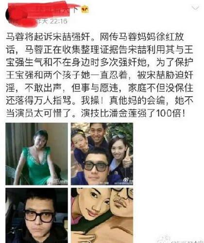 马蓉起诉宋喆强奸遭胁迫证据曝光 宋喆和马蓉玩失踪现身纽约街头