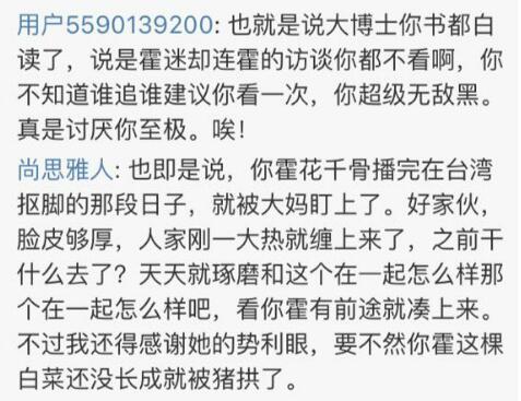 尚思雅人所有骂人微博截图曝光资料被人肉照片,林心如状告诽谤者