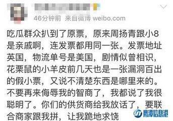 罗志祥女友周扬青卖假货赔多少钱 罗志祥为何力挺周扬青卖JM假货?