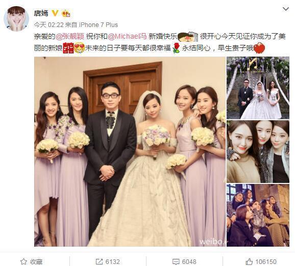 张靓颖结婚被伴娘刘亦菲抢风头 张靓颖找刘亦菲当伴娘关系很好吗