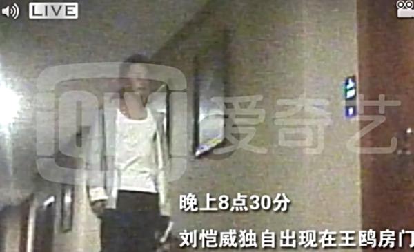 刘恺威出轨王鸥深夜约看电影酒店缠绵照片 刘恺威王鸥怎么认识的?