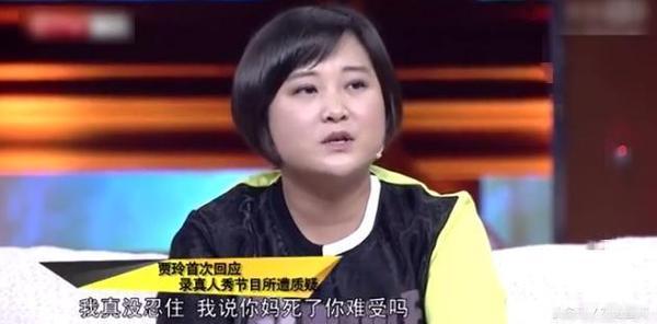 贾玲妈妈意外去世原因怎么死的,贾玲谈母亲节目中首次发飙真相图