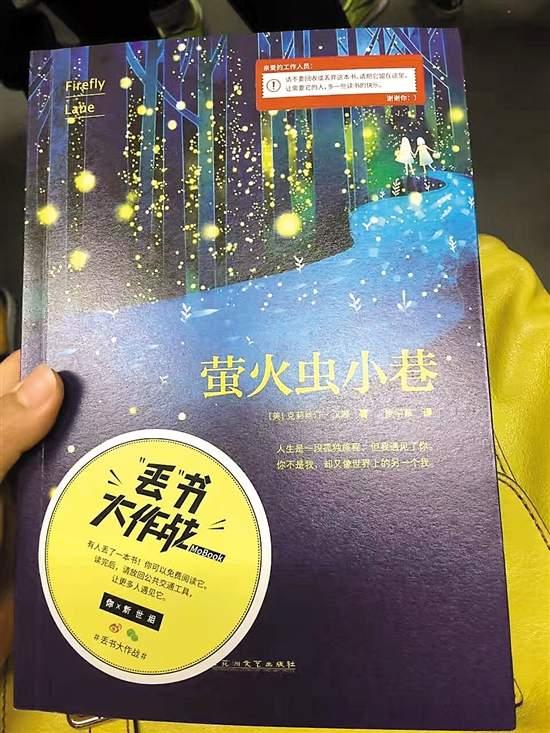 黄晓明丢了哪几本书书名,黄晓明丢书大作战造成北京地铁瘫痪原因