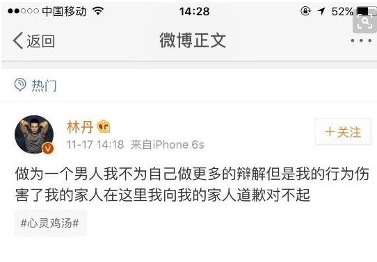 林丹出轨小三赵雅淇朋友圈回应曝光 林丹多个代言被叫停损失惨重