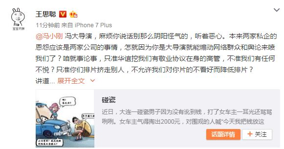 冯小刚华谊万达王健林什么过节,万达为什么不给我不是潘金莲排片