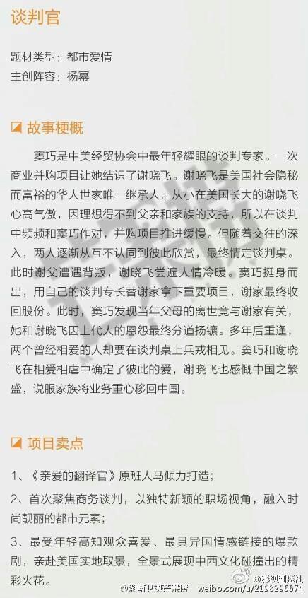 杨幂<谈判官>开机男主角是黄子韬?<谈判官>剧情人物介绍播出时间