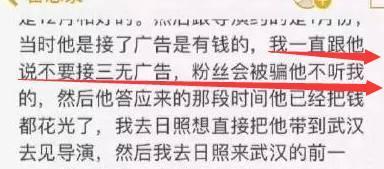 高圆圆公司网红马浩东逼怀孕女友堕胎,女友刘胭骂其渣男微博截图